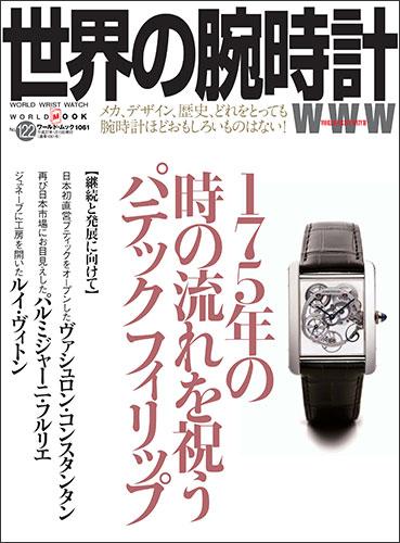 世界の腕時計No.122