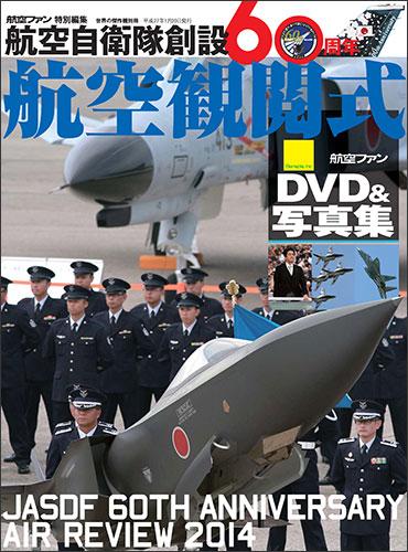 航空自衛隊創設60周年 航空観閲式 DVD&写真集