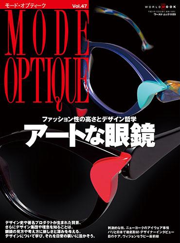 モード・オプティークVol.47