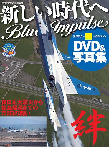 新しい時代へ Blue Impulse ~東日本大震災から松島帰還までの752日の闘い~