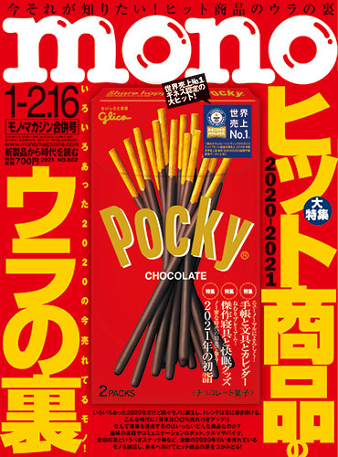 モノ・マガジン2021年1月2日/16日合併号