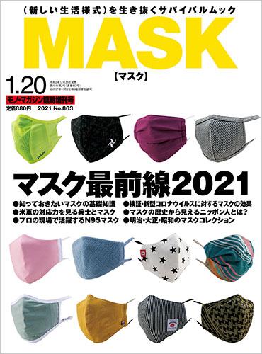 モノ・マガジン2021年1月20日臨時増刊号MASK【マスク】