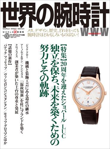 世界の腕時計No.130