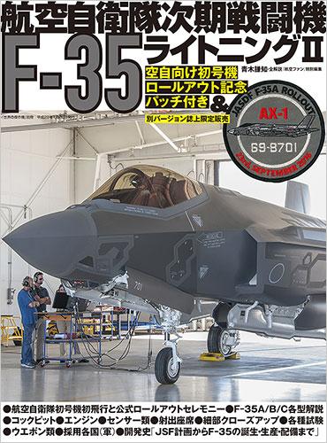 航空自衛隊次期戦闘機F-35ライトニング II