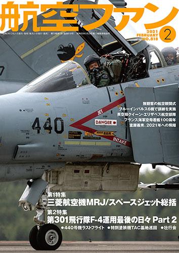 航空ファン2021年2月号