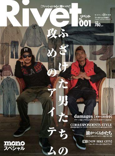 モノ・スペシャル Rivet(リベット) No.001