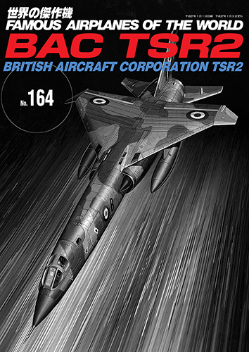 世界の傑作機No.164 「BAC TSR2」