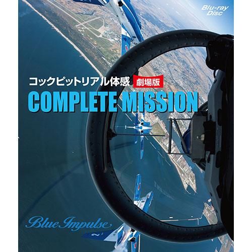 [劇場版]ブルーインパルス Complete Mission  【ブルーレイ】