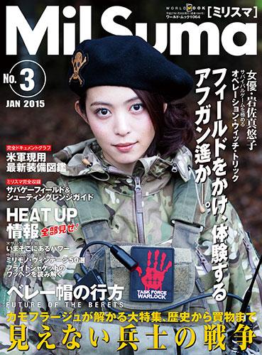 MilSuma(ミリスマ) No.3