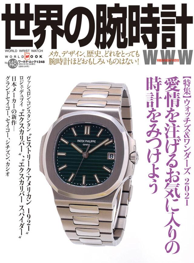 世界の腕時計No.148
