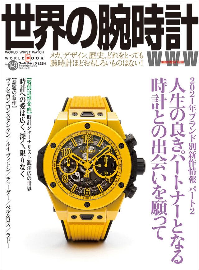 世界の腕時計No.149