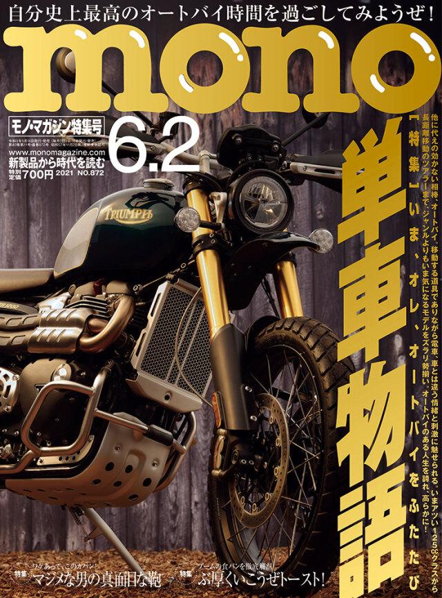 モノ・マガジン2021年6月2日特集号