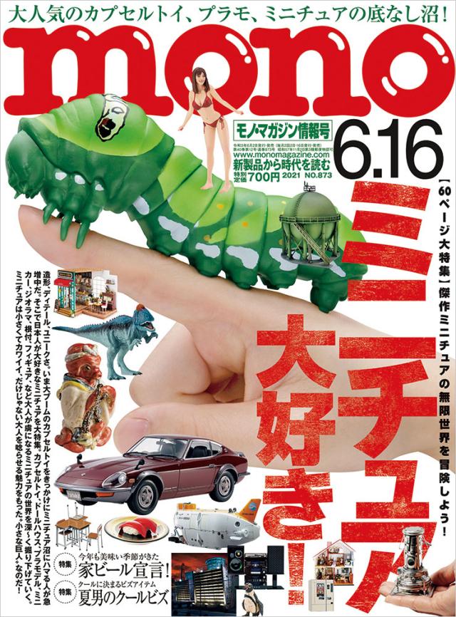 モノ・マガジン2021年6月16日情報号
