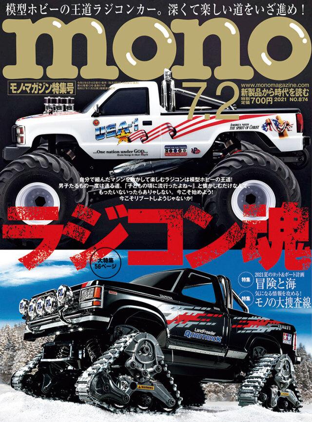 モノ・マガジン2021年7月2日特集号