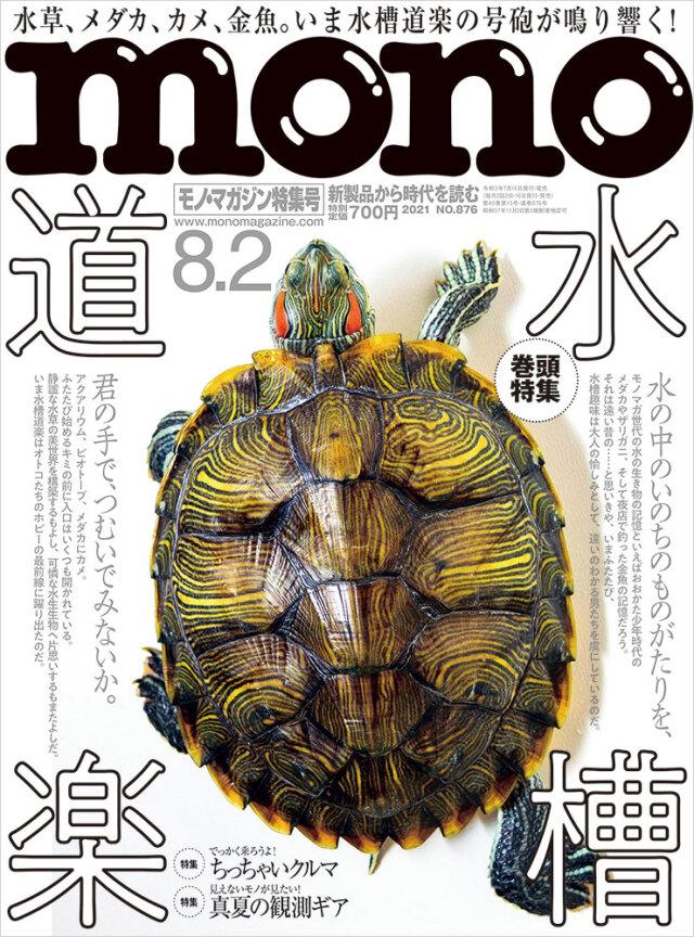 モノ・マガジン2021年8月2日特集号