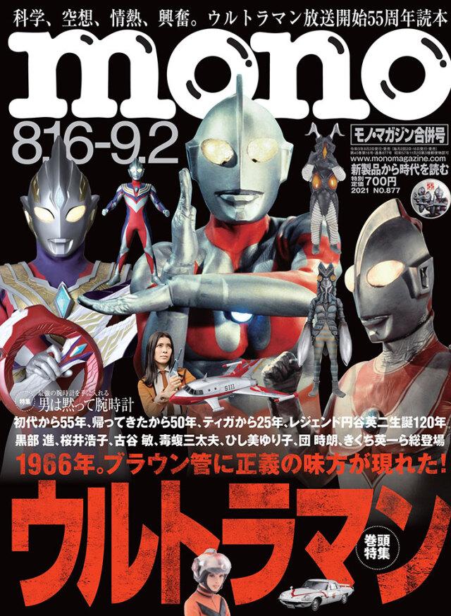 モノ・マガジン2021年8月16日/9月2日合併号
