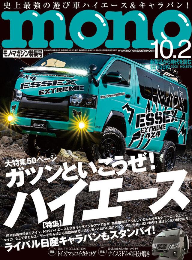 モノ・マガジン2021年10月2日特集号