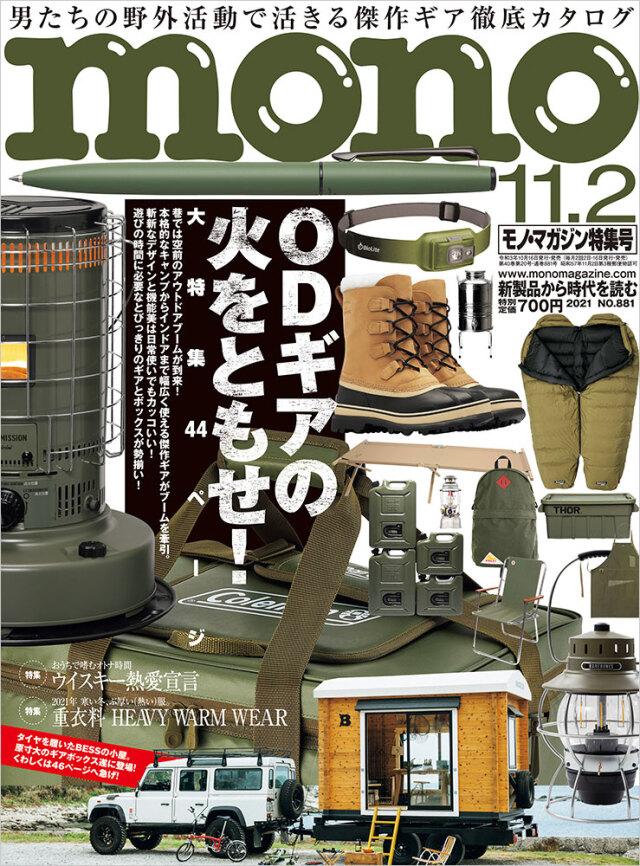 モノ・マガジン2021年11月2日特集号