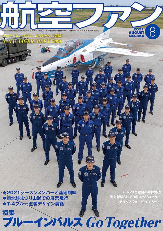 航空ファン2021年8月号