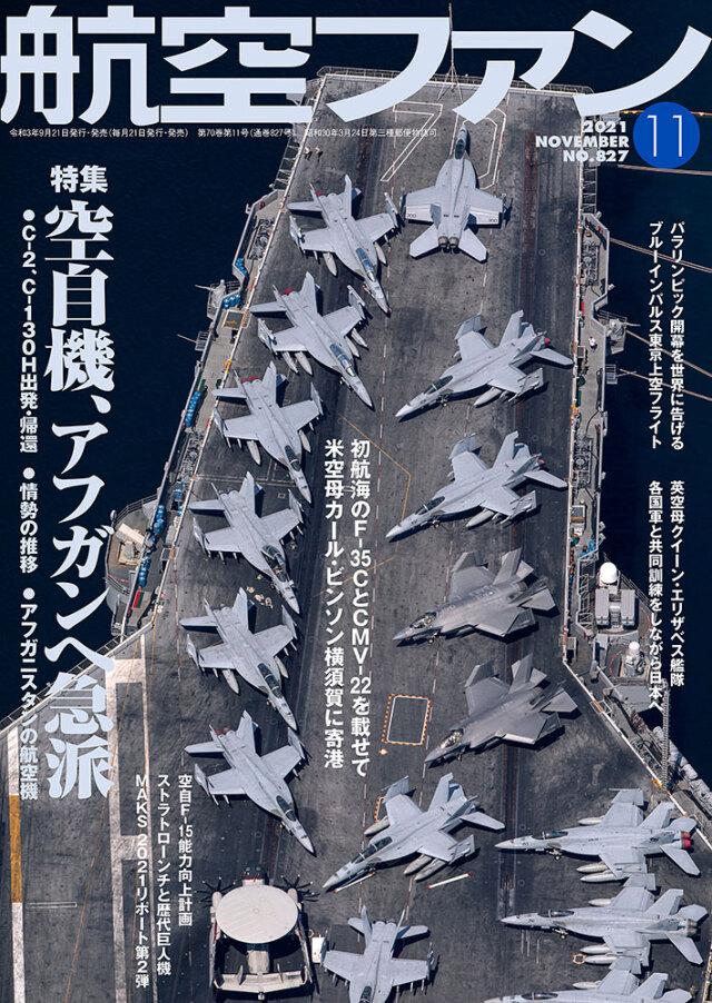 航空ファン2021年11月号