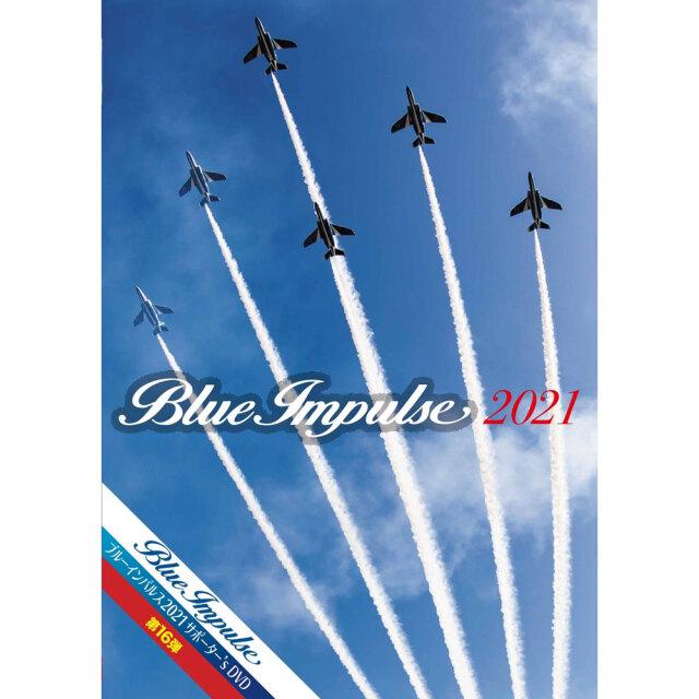 ブルーインパルス2021 サポーター's DVD