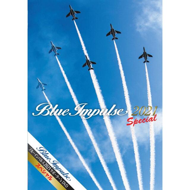 ブルーインパルス2021 サポーター's DVDスペシャル