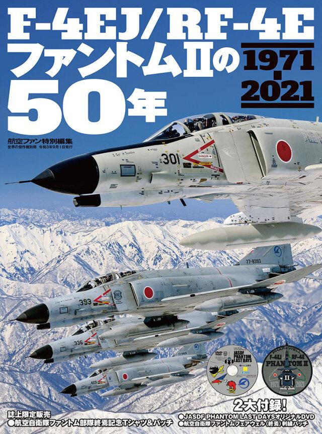 F-4EJ/RF-4EファントムIIの50年