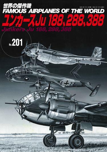 世界の傑作機No.201 「ユンカースJu 188、288、388」