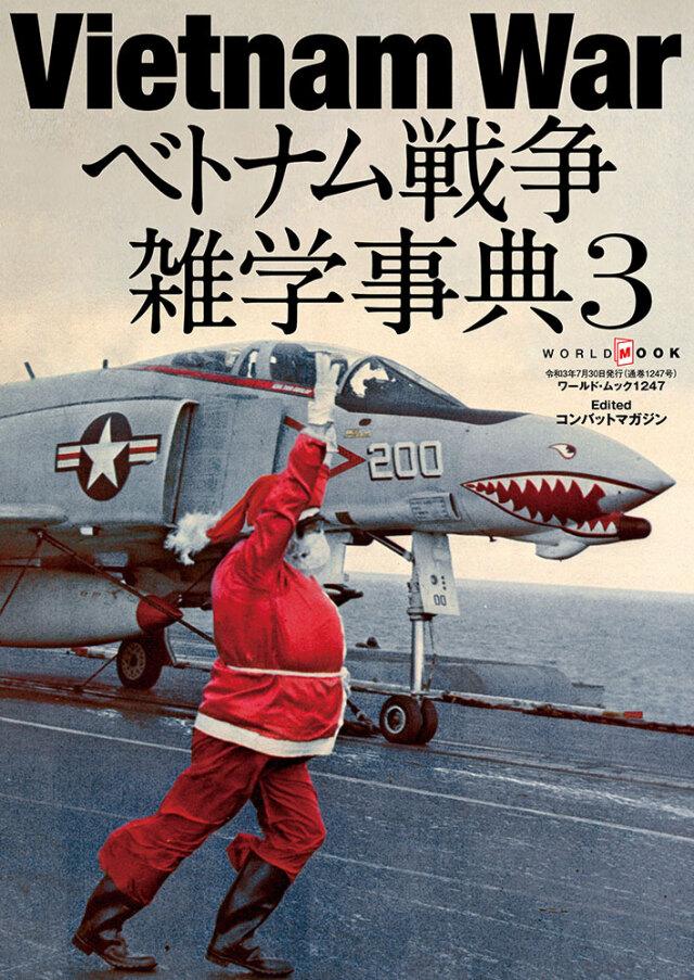 ベトナム戦争雑学辞典3
