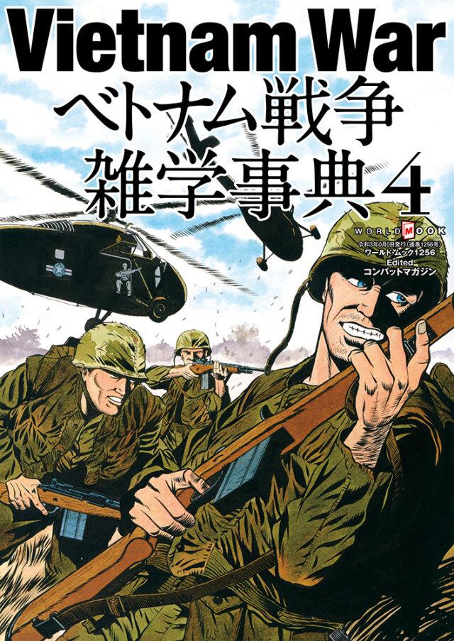 ベトナム戦争雑学事典4