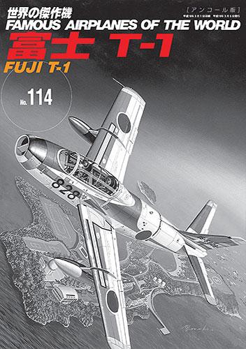 世界の傑作機No.114 富士T-1(アンコール版)