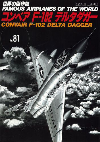 世界の傑作機No.81 コンベアF-102デルタダガー(アンコール版)