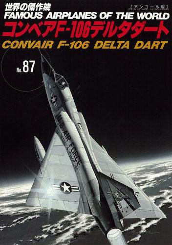 世界の傑作機No.87 コンベアF-106デルタダート(アンコール版)