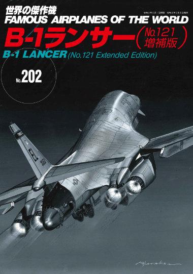 世界の傑作機No.202 「B-1ランサー(No.121増補版)」