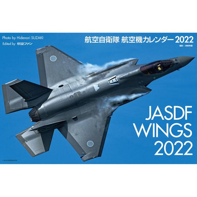 航空自衛隊航空機カレンダー2022
