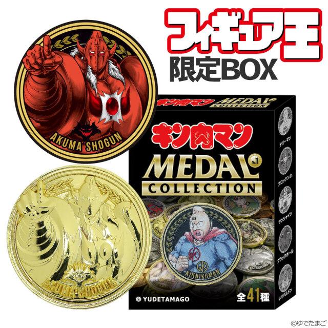 キン肉マンメダルコレクションVol.1 (フィギュア王限定BOX)