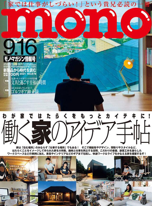 モノ・マガジン2021年9月16日情報号