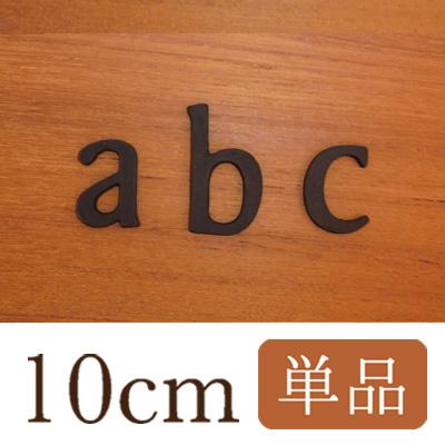 10cm小文字