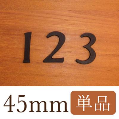 45mm数字