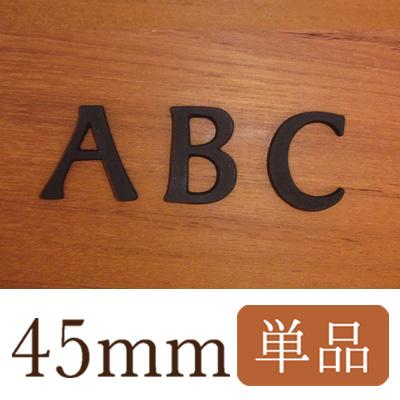 45mm大文字