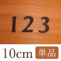 10cm数字
