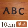 10cm大文字