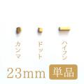 23mm記号