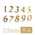 23mm数字