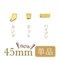 45mm記号