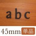 45mm小文字