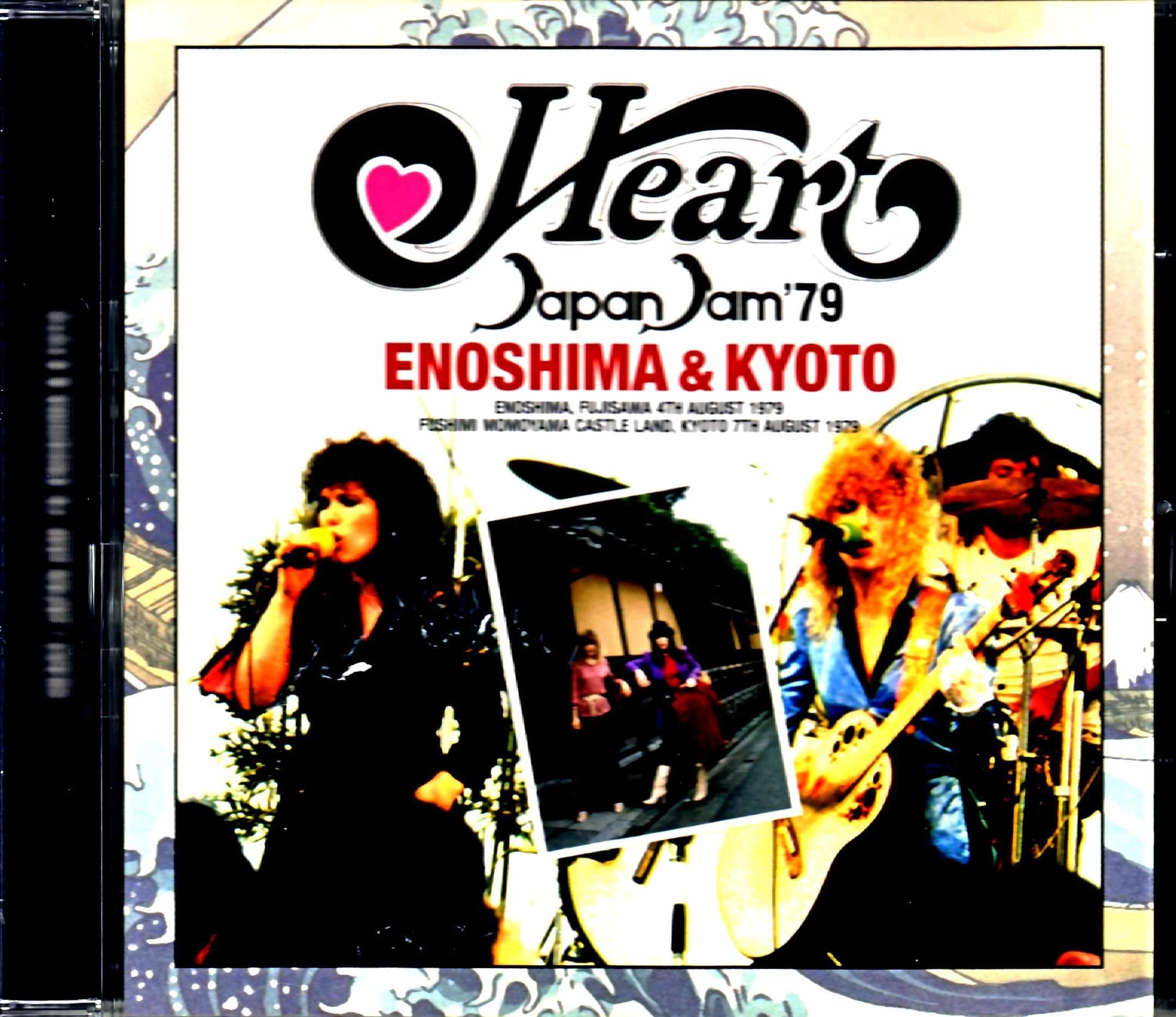 Heart ハート/Kanagawa & Kyoto,Japan 1979