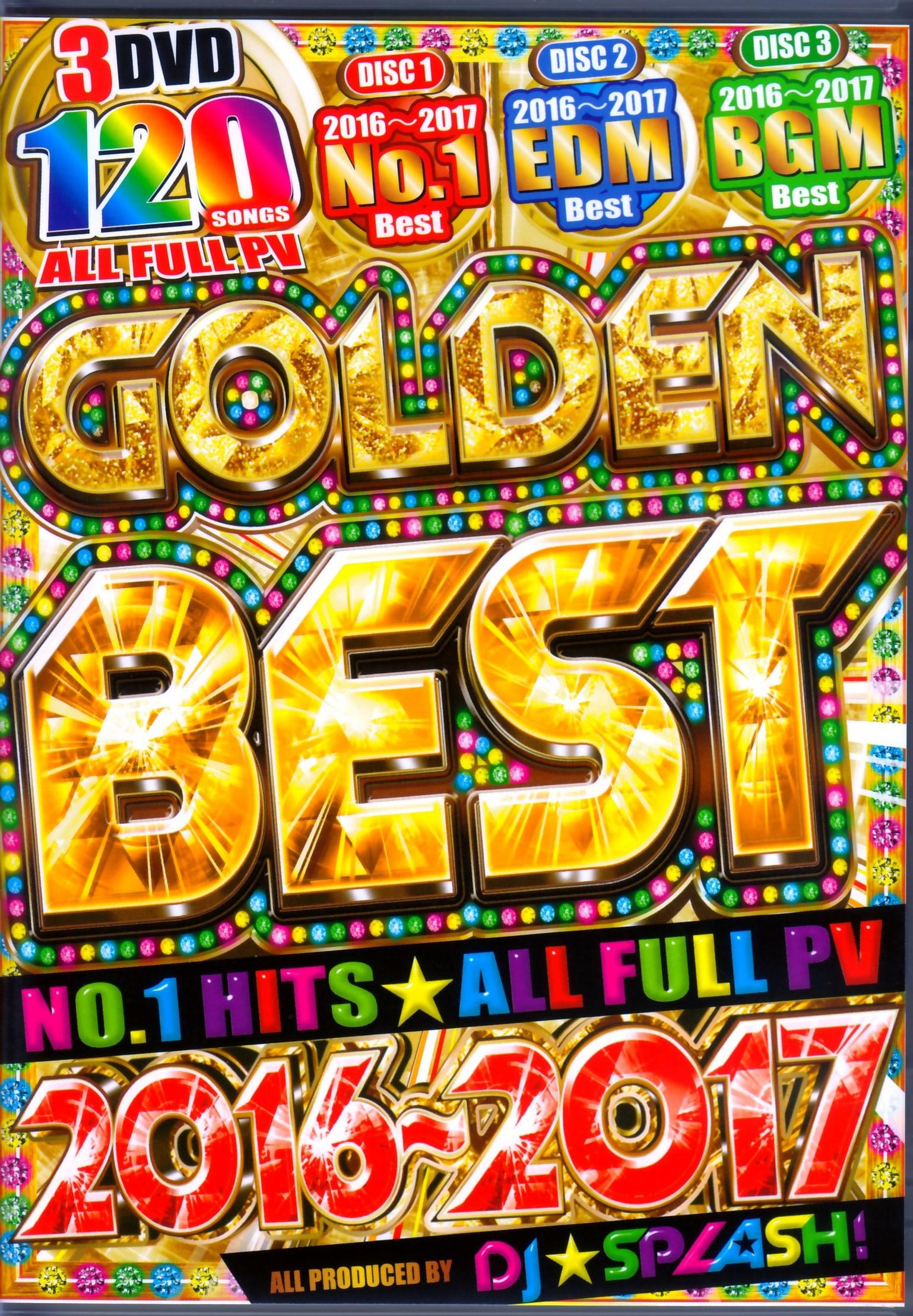 Various Artists Coldplay,Selena Gomez,Lady Gaga/Golden Best 2016-2017