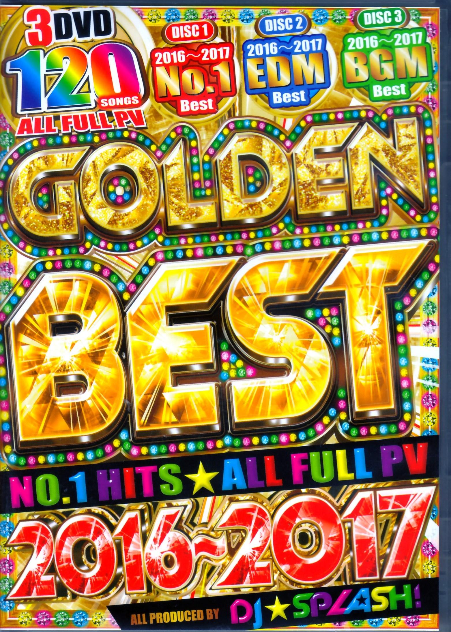 Various Artists Norah Jones,Taylor Swift,Beyonce,Lady Gaga/Golden Best 2016-2017