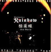 Rainbow レインボー/Hiroshima,Japan 1976 2019 Remastered